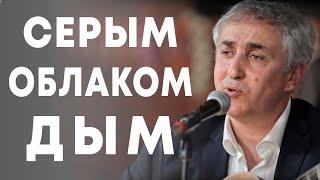 Download Надир Махтиев - Серым облаком дым Mp3 and Videos