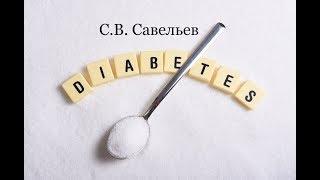 С.В. Савельев: Диабет 1-го типа