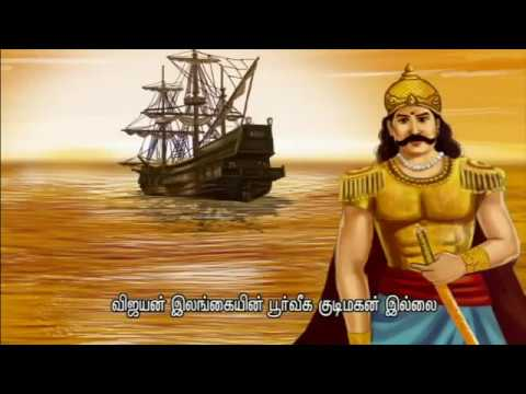 History of  Sri Lanka part 1(Tamil)