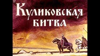 Диафильм Куликовская битва /к урокам истории в 4 классе/