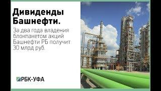 За два года владения блокпакетом акций Башнефти РБ получит 30 млрд руб.