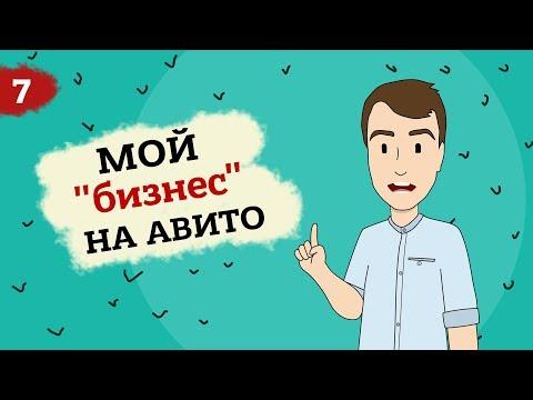"""ЭБД: Мой первый """"бизнес"""" на Авито (Анимация) Это Бизнес Детка - Выпуск №7 6+"""