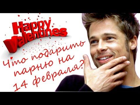 Cмотреть Что подарить ПАРНЮ на 14 февраля? Идеи подарков на День Святого Валентина/День Влюбленных/Juliy