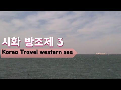 한국여행-서해바다 동영상 강추-Korea Travel~서해바다west  Sea~시화방조제에서 바라본 서해바다3