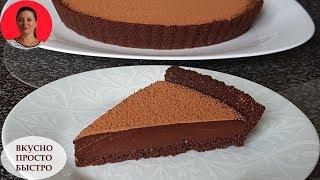Очень ВКУСНО! Шоколадный десерт БЕЗ ВЫПЕЧКИ ✧ Простой РЕЦЕПТ