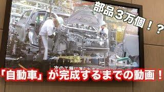 トヨタ自動車の製造ライン 車はこうやって作られる!