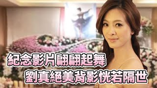 【四季娛樂】劉真紀念影片 盡訴辛龍對劉真的思念