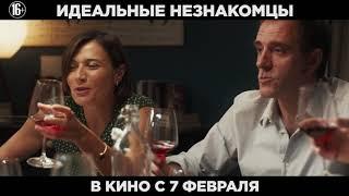 Идеальные незнакомцы - В кино с 7 февраля
