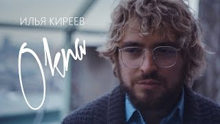 Смотреть клип Илья Киреев - Окна