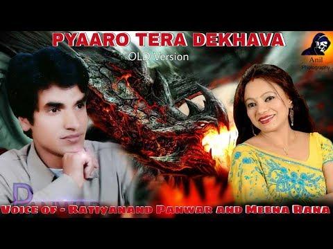Pyaaro Tera Dekhawa || Jounsari Song || Ratiyanand Panwar || Meena Rana ||