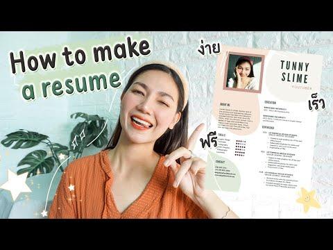 สอนทำเรซูเม่มินิมอล น่ารักๆ ทำง่าย ไม่ต้องออกแบบเอง งานนี้มีแต่ฟรี !! | Tunny Slime