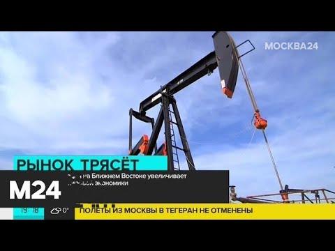 Ситуация на Ближнем Востоке увеличивает риски рецессии мировой экономики - Москва 24