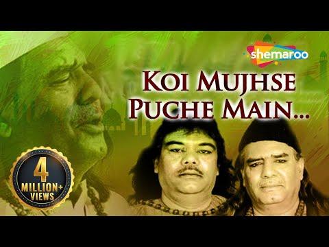 Koi Mujhse Pooche (कोई मुझसे पूछे मैं किया चाहता हूँ ) by Sabri Brothers | Islamic Song | Sajda