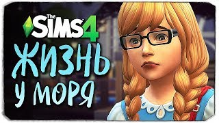 ПРОВИНЦИАЛЬНАЯ ЖИЗНЬ - ПРАВДА РАСКРЫТА - The Sims 4