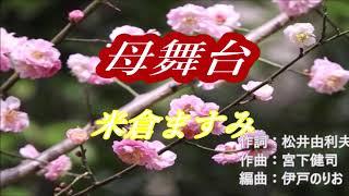 米倉ますみ - 母舞台