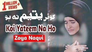 Noha Bibi Sakina ع | Koi Yateem Na Ho | Zoya Naqvi Nohay 2019