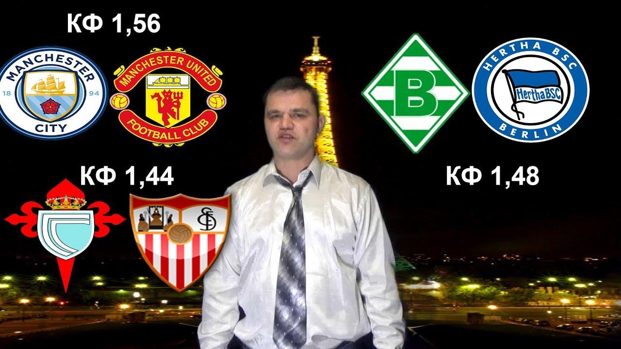 Манчестер Юнайтед – Сельта. Прогноз на матч Лиги Европы