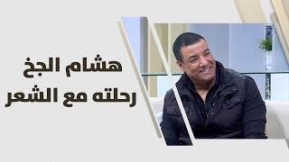 هشام الجخ - رحلته مع الشعر