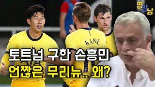 손흥민 1골 2어시, 난리난 현지반응.. 하지만 무리뉴는 왜 빡쳤을까?