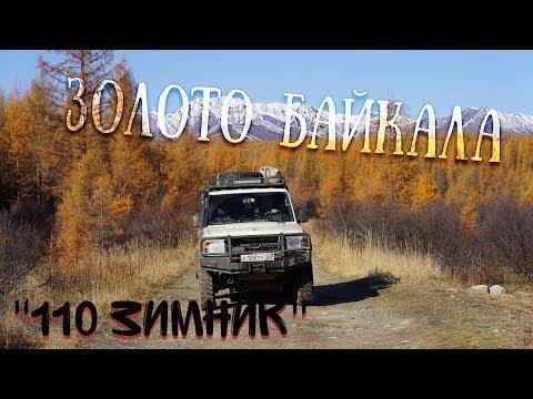 """""""110 Зимник"""" Осенняя экспедиция вокруг озера Байкал 2019"""