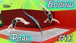Как научиться делать фляк и бланш на батуте! Прыжки на батуте! Обучалка #11