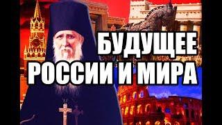 Таинственное пророчество о будущем мира и России: «Рим, Троя, Египет, Россия, Библия»...