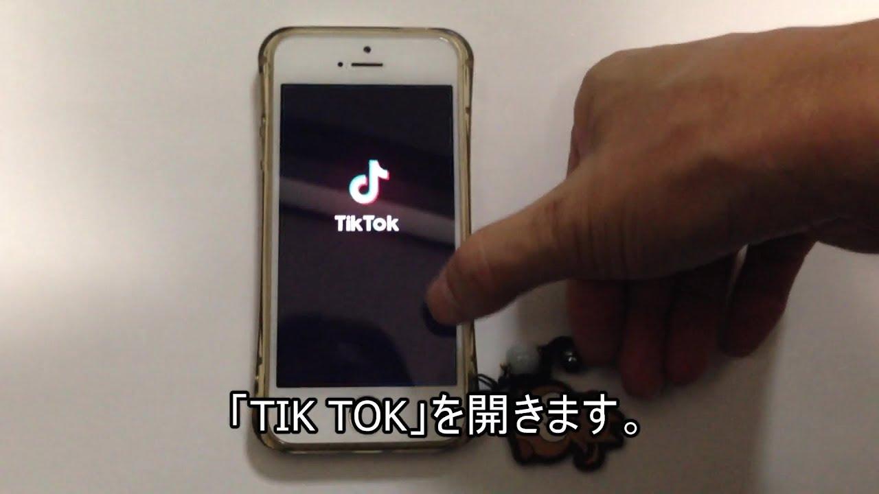 トック 保存 ティック 動画