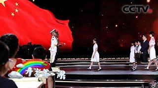 [2019开学第一课]国旗下的讲述:五星红旗伴我共同成长  CCTV