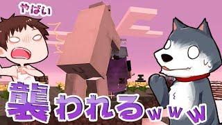 【カズぽこくら】やばいwwwよしさんシロクマに襲われるwww thumbnail