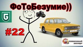 Сериал Печалька #22 Валим на ФоТоБезумие))