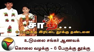 உடுமலை சங்கர் ஆணவக் கொலை வழக்கு - 6 பேருக்கு தூக்கு | Kousalya | Honour killing