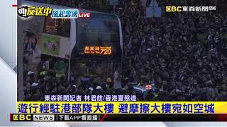 最新》黑衫軍圍政府大樓  高唱歌曲要林鄭月娥下台