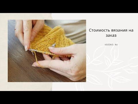 Вязание на заказ для чайников 2. Стоимость вязания на заказ.
