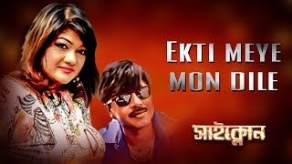 Ekti Maye Mon Dilo   Cyclone (2016)   Full HD Movie Song   Rubel   Munmun   CD Vision