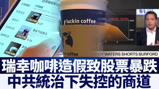 瑞幸咖啡造假致股票暴跌 或面臨112億索賠|新唐人亞太電視|20200405