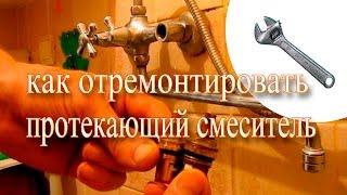Ремонт смесителя. Замена кран-буксы.(Ремонт протекающего смесителя. Если в ванной или на кухне начал протекать смеситель, то его несложно отремо..., 2016-07-03T07:24:44.000Z)