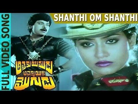 Shanthi Om Shanthi Video Song | Attaku Yumudu Ammayiki Mogudu | Chiranjeevi, Vijayashanthi