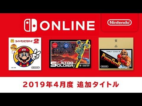 ファミリーコンピュータ Nintendo Switch Online 追加タイトル [2019年4月]