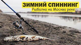 Рыбалка на Москва реке Джиг зимой Только спиннинг