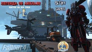 Fallout 4 Легенда об Анклаве - Мастер на Все Руки