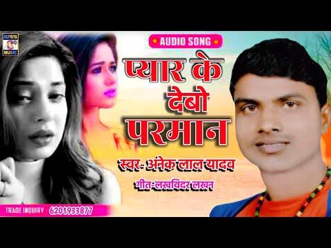 प्यार-के-देबो-प्रमाण-anek-lal-yadav-#pyar-ke-debo-praman-maithili-angika-song-superhit