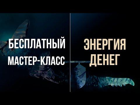 "Бесплатный мастер-класс ""Энергия денег"" 0+"