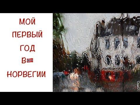 МОЙ ПЕРВЫЙ ГОД В НОРВЕГИИ 🇳🇴 - ОБНЯТЬ И ПЛАКАТЬ 🙄😭
