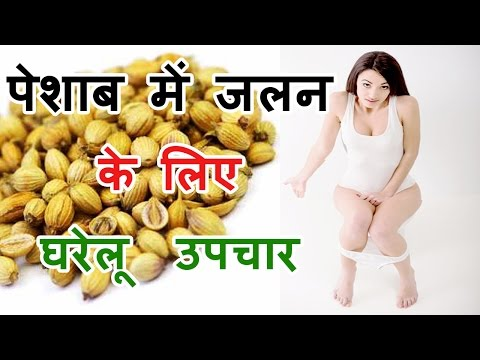 Healthcare Home Remedies For Uti पेशाब में  जलन के घरेलू उपचार Urinary Tract Infection In Hindi