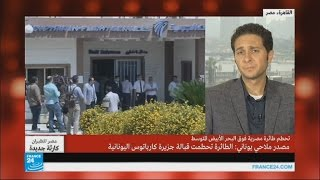هل قيام الطائرة المصرية بالعديد من الرحلات في يوم اختفائها يرجح فرضية الإرهاب؟