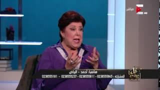 كل يوم - مع رجاء .. هل المرأة المصرية والعربية نكدية وكئيبة ؟