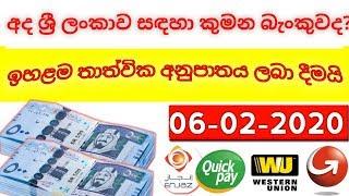 06-02-2020 Saudi riyal exchange rate in to Sri Lankan currency by today Saudi riyal rate