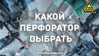 видео Перфоратор
