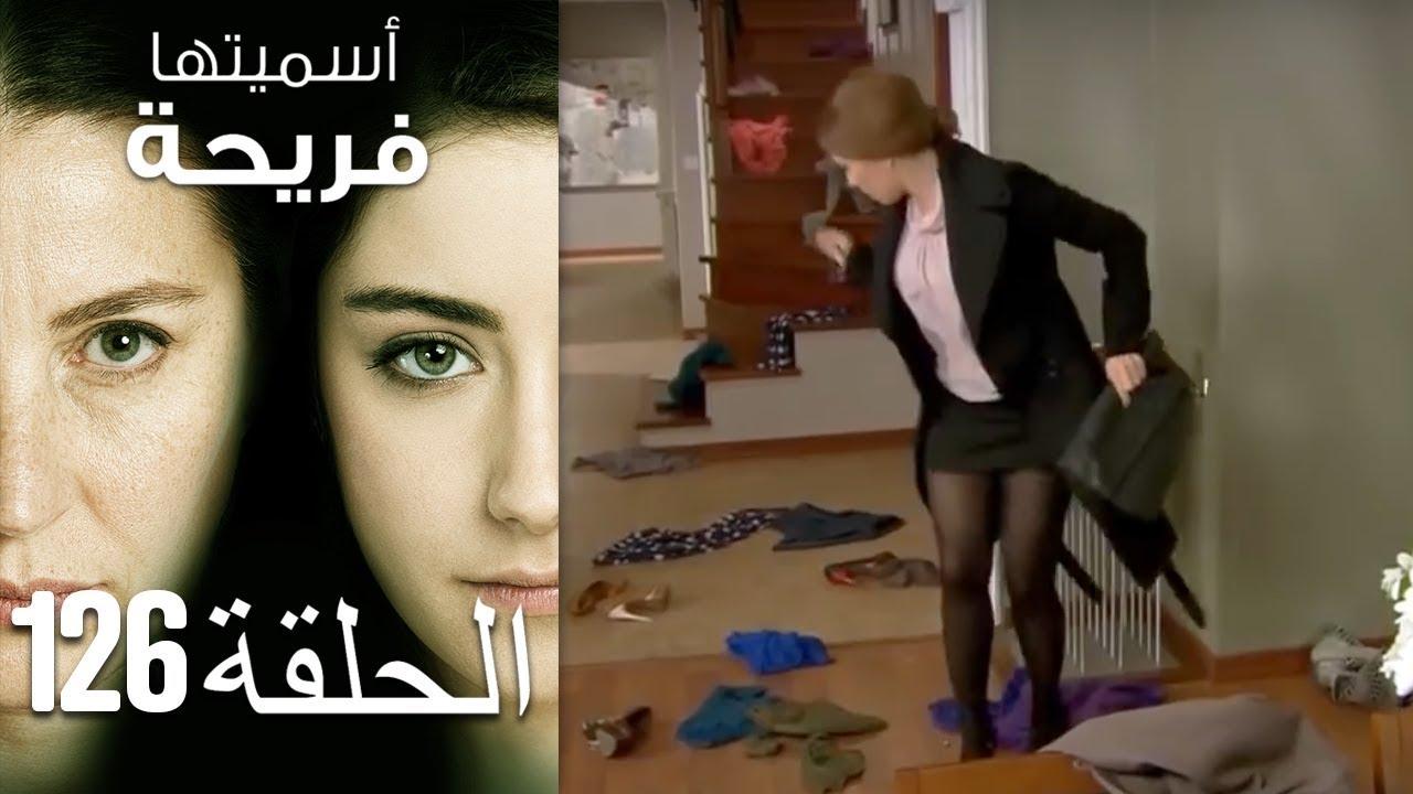 Asmeituha Fariha   اسميتها فريحة الحلقة 126
