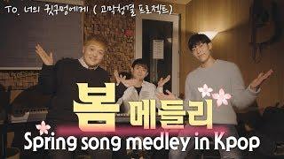 2019 봄 노래 메들리 (Spring song medley in Kpop) / 다양한 곡이 마치 한곡처럼! To. 너의 귓구멍에게 (고막청결 프로젝트)